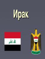 Историята на Ирак