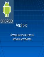 Операционна системи за мобилни устройства Аndroid