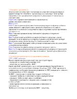 Теми по компютърни архитектури