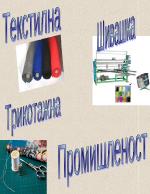 Текстилна промишленост