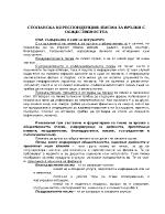 Стопанска кореспонденция Писма за връзки с обществеността