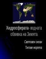 Хидросфера - водната обвивка на земята