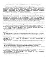 Организация и управление на биологичното производство