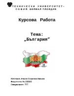 Курсова работа по информатика на тема България