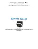 Логистични дейности във фирма Фазан
