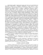 Атомноабсорбционна спектроскопия