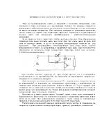 Лекций по Електротехника и електроника