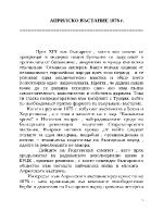 АПРИЛСКО ВЪСТАНИЕ 1876 г