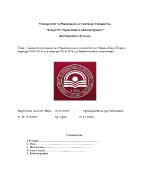 Сравнителен анализ на общински план за развитие на община Елин Пелин в периода 2007-2013г и в периода 2014-2020 г общински план за развитие