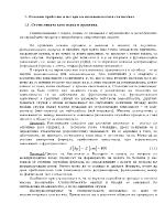 Основни проблеми и методи на икономическата статистика