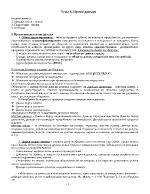 Тема 6 Преки данъци