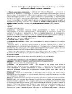 Тема 11 Местни финанси Характеристика и особености