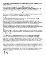 Закон на Ом Съпротивление проводимост и единици за измерването им Закон на Джаул-Ленц Правило на Кирхов