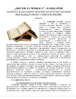 ПЕСЕН ЗА ЧОВЕКА - ВАПЦАРОВ