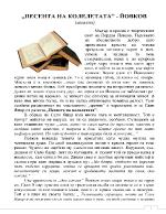 ПЕСЕНТА НА КОЛЕЛЕТАТА- йовков