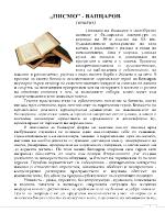 ПИСМО - ВАПЦАРОВ
