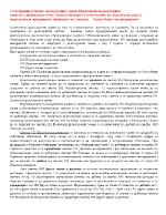 Счетоводно отчитане на получените заеми Представяне на получените заеми във финансовия отчет