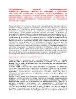 Европейските пенсионни системи - съвременна архитектура