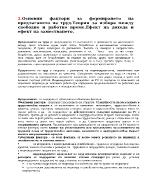 Основни фактори за формирането на предлагането на труд Теория за избора между свободно и работно време Ефект на дохода и ефект на заместването
