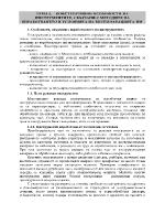 Конструктивни особености на инструментите свързани с методите на изработването и условията на експлоатацията им