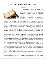 Вяра - Никола Вапцаров