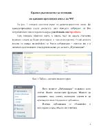Административния панел на WP