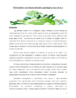 Отчетност на екологичните разходи в еко хотел