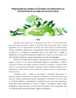 Формиране на знания и обучение по отношение на екологичната култура на малките деца