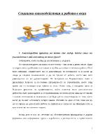 Социални взаимодействия и работа в екип