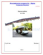 Състояние и перспективи за развитие на масовия градски транспорт в България
