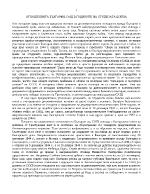 Отношенията България - САЩ в годините на студената война