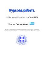 Курсова работа за Гърция