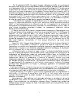 Макроикономически ползи и разходи на България от членството в ЕС