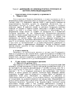 Движение за новобългарска просвета и култура през Възраждането