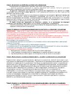 Проектна организация - лекции
