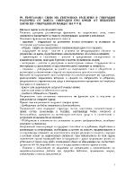 Въоръжени сили на република България в операции различни от война