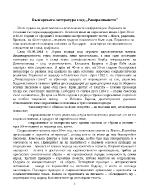 Българската литература след размразяването