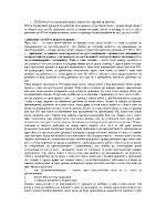 Материал за Държавен изпит ЗНС наказателноправни науки