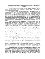 Неорганична химия - първа част