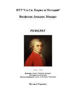 Реферат за Волфганг Амадеус Моцарт