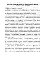 Място и роля на неправителствените организации в гражданското общество