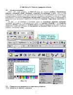 MS Word 97 Работа с графични обекти