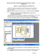 Работа със схемни библиотеки в PROTEL 99