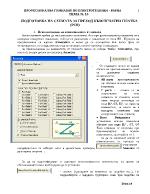 Protel - Подготовка на схемата