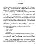 Заточеници Пейо Яворов