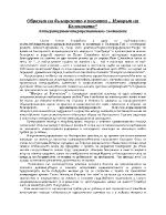 Образът на българското Изворът на белоногата
