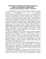 Типизация и индивидуализация на образите в повестта Българи от старо време