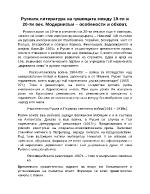 Руската литература на границата на 19-20в