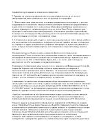 Предмет метод и задачи на славянската филология