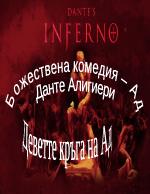 Данте Алигиери - Ад